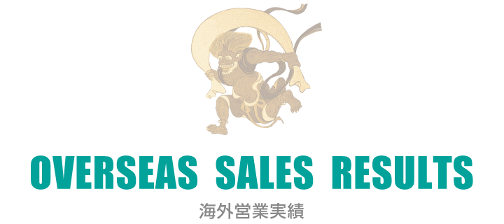 OVERSEAS SALES RESULTS 海外営業実績